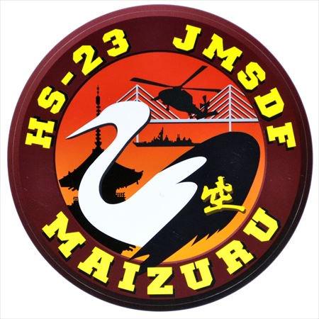 海上自衛隊舞鶴航空基地第23航空隊ステッカー