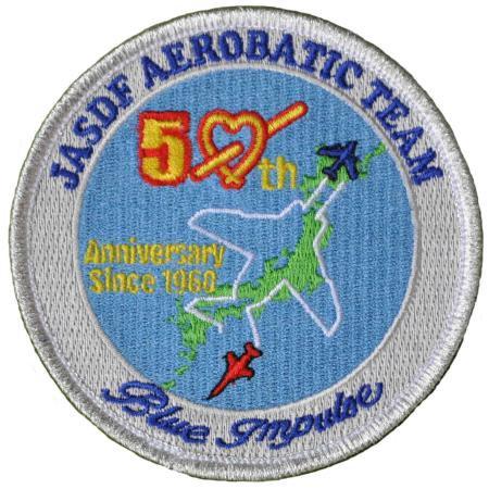航空自衛隊グッズ☆ブルーインパルス2010ツアーシルバー ワッペン・パッチ(PA109)