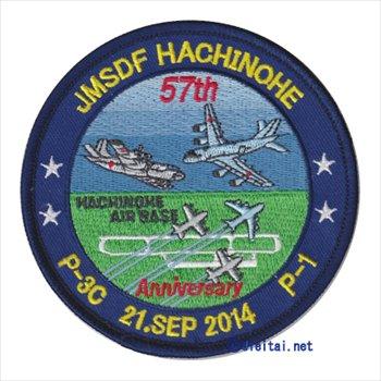 海上自衛隊八戸航空基地57周年パッチ