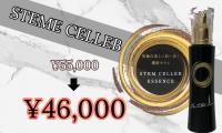 【55,000円→46,000円】ステムセレブ エッセンス(ヒト幹細胞培養美容液)80ml