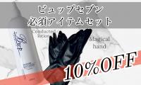 【10%OFF】ビュップセブン 必須アイテムセット