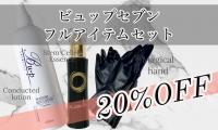 【10%OFF】ビュップセブン フルアイテムセット