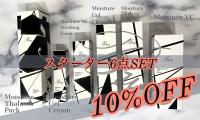 【10%OFF】Bu・pコスメスターター6点セット