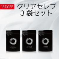 【15%OFF】クリアセレブ54g 3袋セット