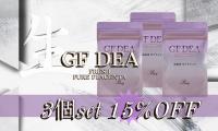【15%OFF】GF DEA(437.22mg×60粒)3袋セット