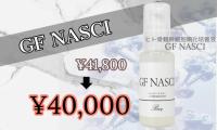 【41,800円→40,000円】GF NASCI 50mL 【冷凍配送、要注意事項確認】