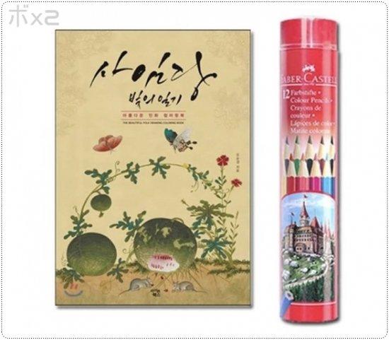 大人の塗り絵 師任堂(サイムダン)光の日記  美しい民話カラーリングブック 韓国語★取寄せ