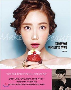 韓国メイク本 キム·ファルランのメイクアップ美容★取り寄せ