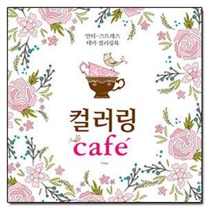韓国版 カフェ 塗り絵 アンチストレスカラーリングブック★取寄せ