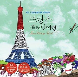 大人の塗り絵 フランス カラーリング旅行 韓国語★取寄せ