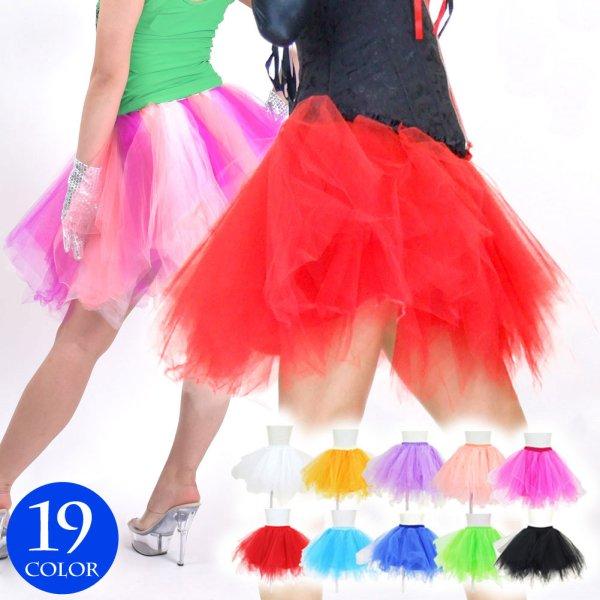 □■PA51085 迫力ボリューム!カラーパニエスカート   チュチュ スカート たっぷり 大人