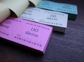 タイのパーキングチケット S