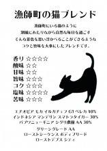 地域限定「漁師町の猫ブレンド」
