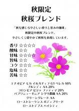 季節限定「秋桜ブレンド」