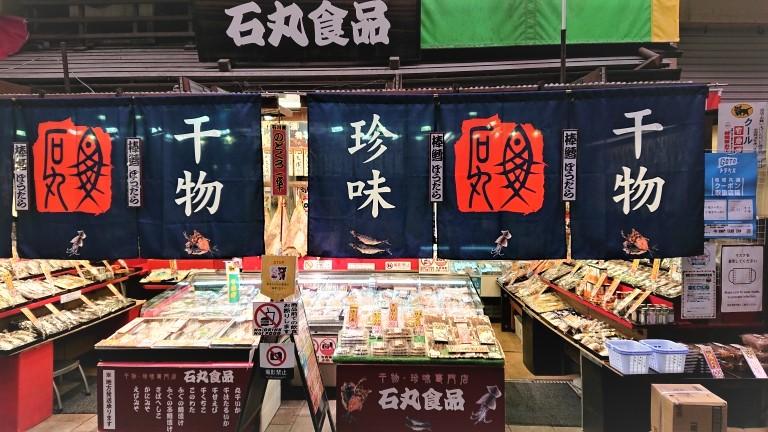 石丸食品 金沢近江町 干物珍味ネットショップ