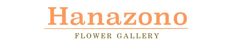 山形の老舗お花屋さんのオンラインショップ「Hanazono -ハナゾノ-」