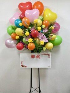 バルーンとお花のスタンド「カラフルなバルーンいっぱいのスタンド花」