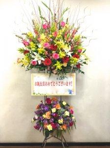 お祝生花スタンド2段「スタンダード」