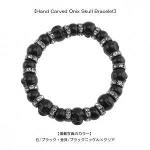 Hand Carved Onix Skull Bracelet