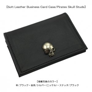 Soft Leather Business Card Case/Pirates Skull Studs