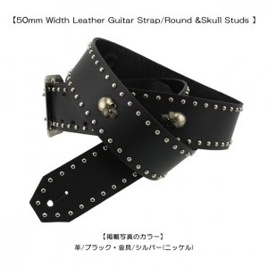 50mm Width Leather Guitar Strap/Round & Skull Studs