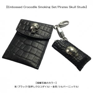 Embossed Crocodile Smoking Set/Pirates Skull Studs