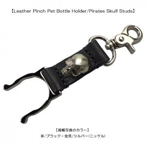 Leather Pinch Pet Bottle Holder/Pirates Skull Studs