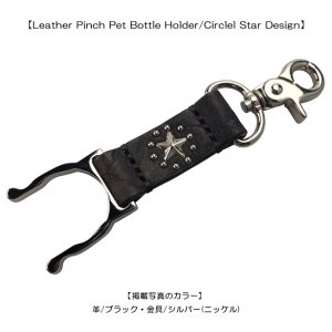 Leather Pinch Pet Bottle Holder/Circlel Star Design