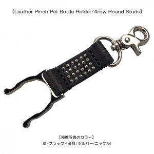 Leather Pinch Pet Bottle Holder/4row Round Studs