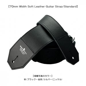 70mm Width Soft Leather Guitar Strap/Standard