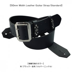 50mm Width Leather Guitar Strap/Standard