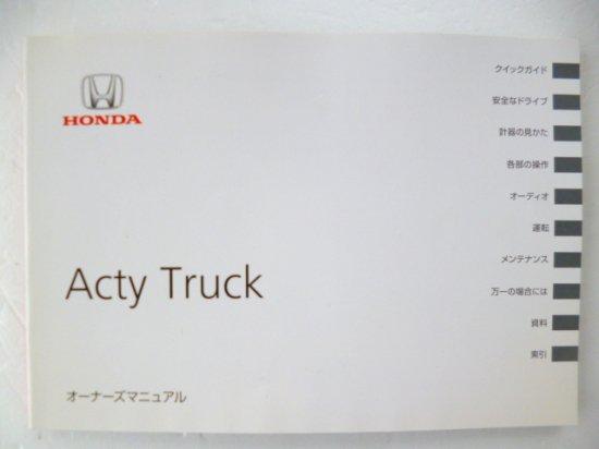 アクティ トラック HA8/HA9