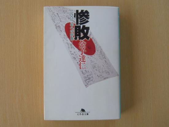 「惨敗―2002年への序曲」 金子達仁