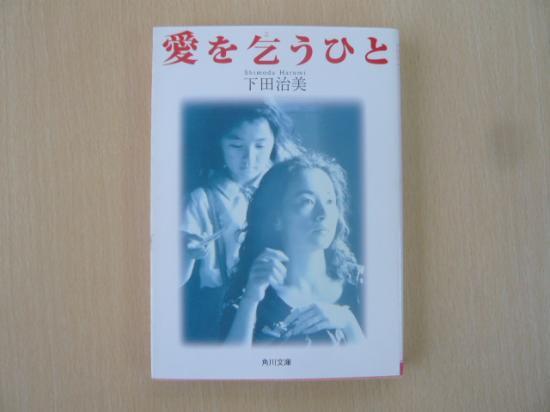 「愛を乞うひと」 下田治美