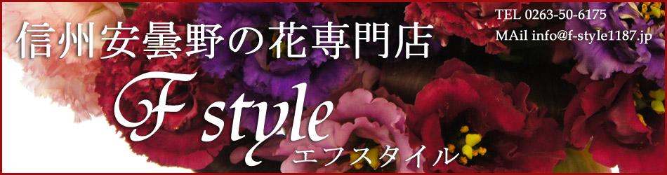 長野県安曇野市 花屋 F style(エフスタイル)フラワーショップ 花束、フラワーアレンジメントのお店