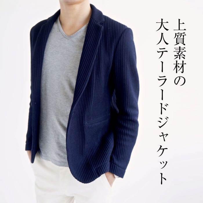 素材感で魅せるテーラードジャケット(XSサイズ・ネイビー)