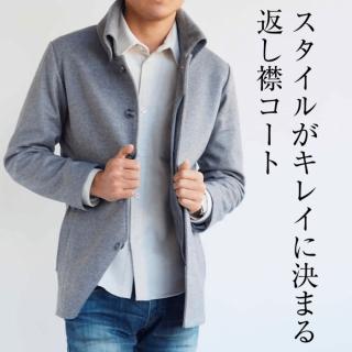 スタイルがキレイに決まる返し襟コート(グレー)XSサイズ