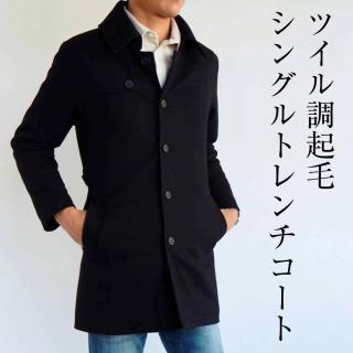 小柄低身長な男性のトレンチコート(XSサイズ)