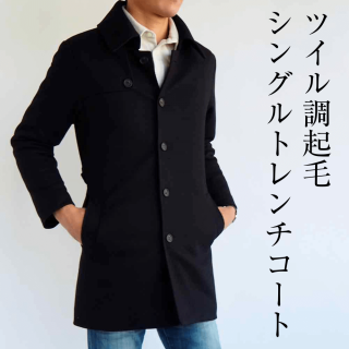 メンズXSだからこそ丈感に拘ったシルエットのキレイなシングルトレンチコート。小柄男性に合わせてベルトを細くしているのがワンポイント。