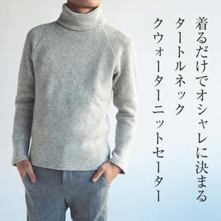 タートルネッククウォーターニットセーター(ホワイト・XSサイズ)