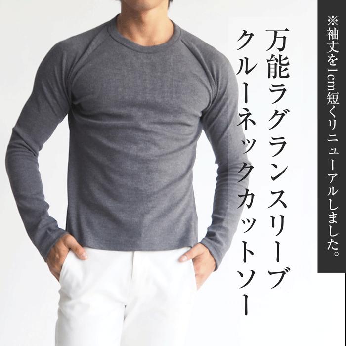 肩サイズが決め手!小柄男性のサイジングを徹底的に意識し、肩ラインが美しいラグランスリーブクルーネックカットソーは、1枚で決まるメンズXSこだわりの一品です。