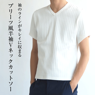 袖のラインがキレイに収まる!プリーツ風半袖Vネックカットソー(ホワイト・XSサイズ) 小さいサイズ メンズ