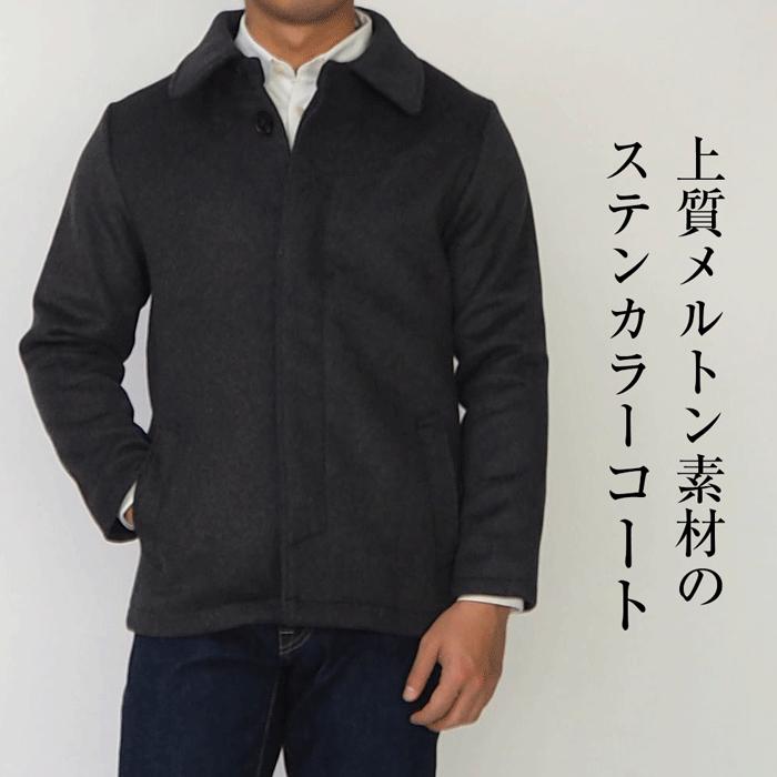 柔らかい上質なメルトン素材を使った、シンプルなメンズXSステンカラーコートができました!形は細すぎず、太すぎず、重ね着しやすいサイズ感です。レトロピクス専属の筋肉質ファッションモデルが着心地が良いと絶賛したこだわりサイズ設計の1着!