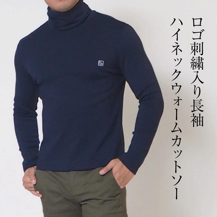 厚めの暖かな生地を使ったロゴ刺繍入りのハイネックウォームカットソーです。伸縮性抜群で、メンズXSのガッチリ体型の方から細身体型の方まで体型問わず着ていただくことができます!