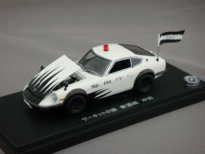 1/43 KYOSHO ニッサン フェアレディ 240ZG サーキットの狼 新撰組 沖田 (ホワイト)