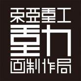 東亜重工ステッカー【動画制作局】