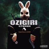 OZIGIRI / 電子粉砕劇場