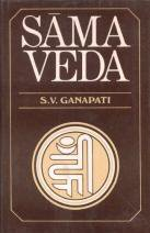 Sama Veda by S.V. Ganapati [ハードカバー] サーマヴェーダ
