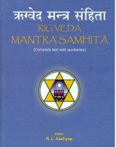 Rig Veda Mantra Samhita [ハードカバー] リグヴェーダ