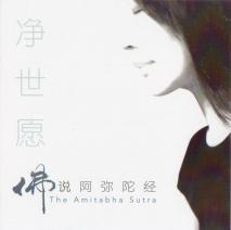 阿弥陀経マントラ  Amitabha Sutra [中国語]  イミー・ウーイ
